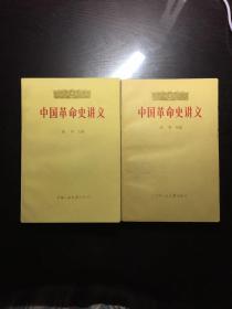 中国革命史讲义.上册