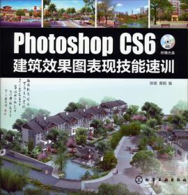 Photoshop CS6 建筑效果图表现技能速训
