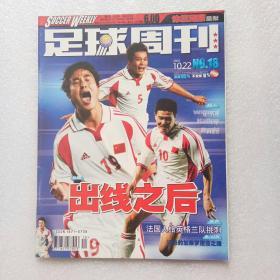 足球周刊2001年(10.22)NO.16