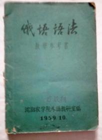 俄语语法1959