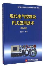 现代电气控制及PLC应用技术(第4版)