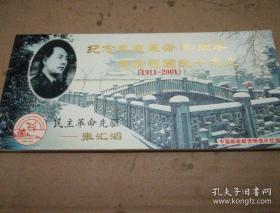 《纪念辛亥革命90周年促进祖国统一大业》(1911-2001)民主革命先驱张汇滔 60分邮资明信片
