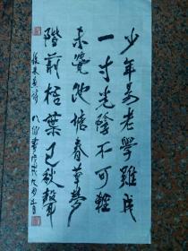 八仙书法草书《少年易老学难成,,,》四句联