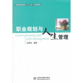 """职业规划与人生管理(普通高等教育""""十二五""""规划教材)"""