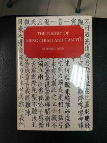 孟郊与韩愈的诗歌(The Poetry of Meng Chiao and Han Yu)/ 宇文所安