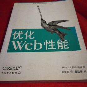 优化WEB性能