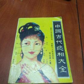 中国古代痣相大全。