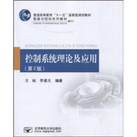 普通高等教育十一五国家级规划教材·智能与控制系列教材:控制系统理论及应用(第2版)
