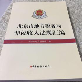北京市地方税务局非税收入法规汇编