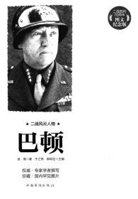 ☆二战风云人物:巴顿