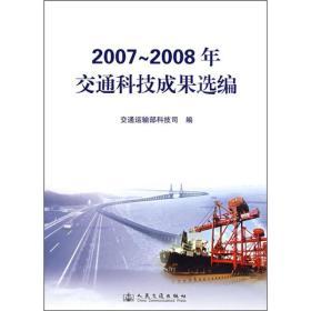 2007-2008年焦炭科技成果选编