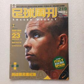 足球周刊 2006 NO.219(品好)