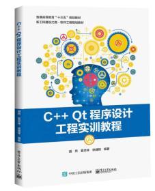 C++ Qt程序设计工程实训教程