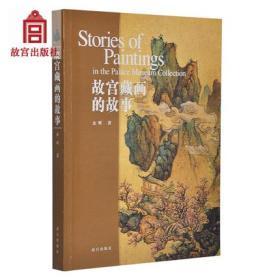 全新正版 故宫藏画的故事 故宫出版社
