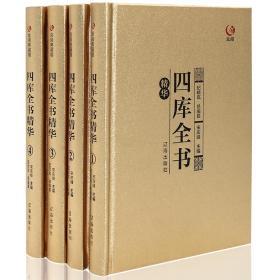 【精装】众阅典藏馆全4册-四库全书q