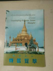 缅甸勐拉特区览萃/旅游画册