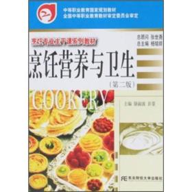中等职业教育国家规划教材·烹饪专业主干课系列教材:烹饪营养与卫生(第2版)