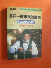 怎样开一家赚钱的酒吧 吧台调制实务技法