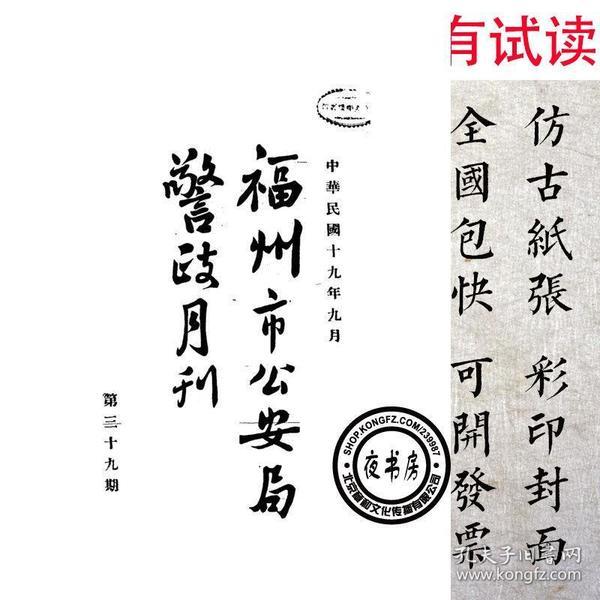 警政月刊,又名,福州警政月刊-福州市公安局警政月刊-(1927-1931年民国期刊复印本,41期7135页)