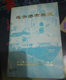 1992年 连云港市概况