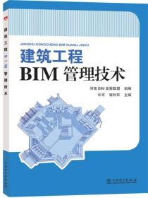 建筑工程BIM管理技术