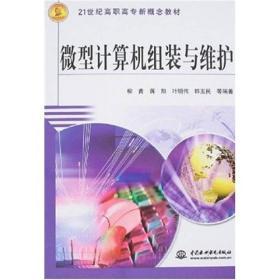 微型计算机组装与维护/21世纪高职高专新概念教材