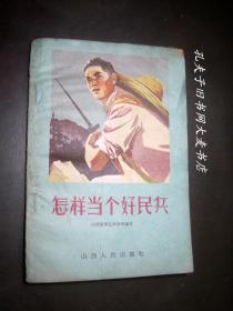 1962年《怎样当个好民兵:民兵三项任务十项要求讲座》