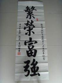 李炯琪:书法:繁荣富强(万隆中华艺术画协会副主席)