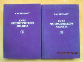 数学分析教程(1、2册)精装外文原版书
