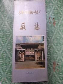 长春发电设备修造厂厂志(第一卷1950-1985)