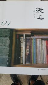二手正版纸上2015年春卷01