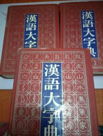汉语大字典 【全三册】精装本 16开
