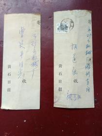 老信封:70年代黄石日报来稿采用通知单二张