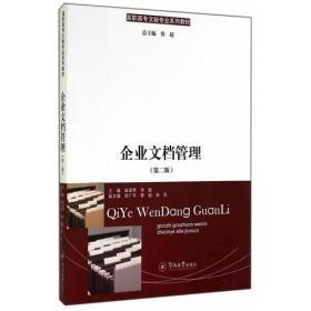 企业文档管理(第二版)