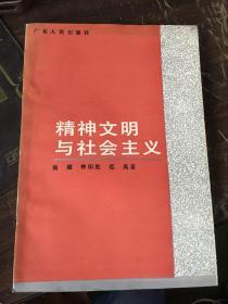精神文明与社会主义(作者钟阳胜 签名赠本)