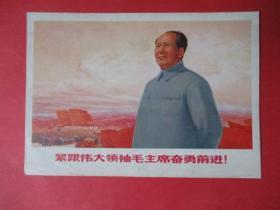 文革宣传画:紧跟伟大领袖毛主席奋勇前进
