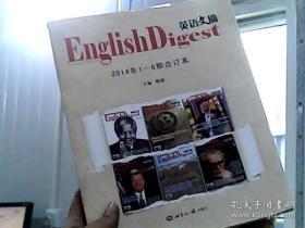 英语文摘(2014年1-6期合订本)