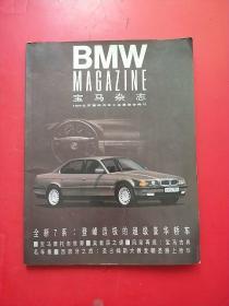 宝马杂志1994年北京国际汽车工业展览会特刊【全新7系:登峰造极的超级豪华轿车】品相如图,有点水印