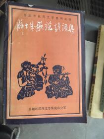薛城歌谣彦语集