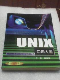UNIK应用大全:网络操作系统应用大全系列丛书