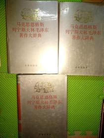 马克思恩格斯列宁斯大林毛泽东著作大词典123。