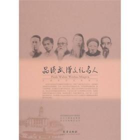 品读武汉文化名人 9787543055155
