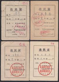 《选民证》北京一个人的五张