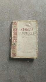 精装..简明英汉词典