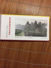 国际华人美术精品展:庆祝香港回归五周年 精装
