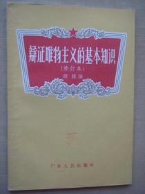 辩证唯物主义的基本知识(修订本)1956年
