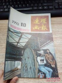 连环画报》1992.10