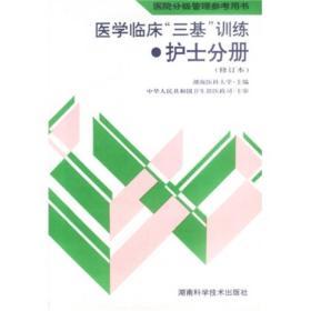 """医学临床""""三基训练"""":护士分册(第3版)"""