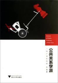 【二手包邮】公共关系学派-一种广域的视野 张雷 浙江大学出版社