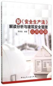 【二手包邮】新《安全生产法》解读分析与建筑安全管理应用指南